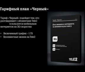 Как на «Теле2» включить тариф «Черный»?