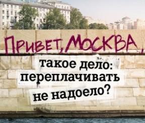 Варианты покупки сим-карты в столице России?