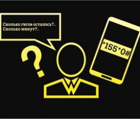 Как узнать остаток трафика на телефоне или ПК?