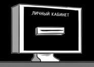 «Мой Tele2» — личный кабинет абонентов