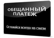«Обещанный платеж»: что это? Как взять?