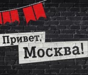 Стартовые комплекты продаются по всей Москве