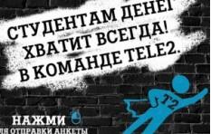Вакансии московского филиала оператора