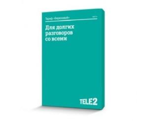 Тариф «Бирюзовый» – условия активации и оплата