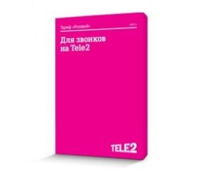Тариф «Розовый» - особенности, подключение, честно
