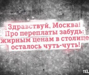 Тарифные пакеты сотовой связи для Москвы