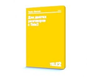 Тариф «Желтый»: подключение и условия тарификации