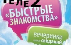Новая услуга Tele2 «СМС-знакомства»