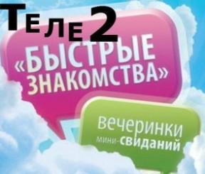 сайт теле2 знакомства 684 анкеты
