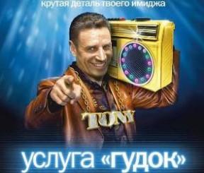 Услуга «Гудок» Теле2 - каталог мелодий и тарифы
