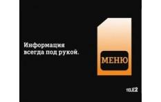 Рассылка смс «Теле2 Меню»: отключение и подключение