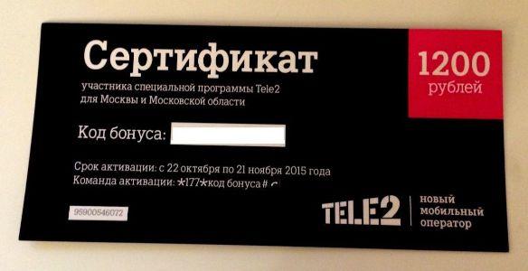 сертификат теле2