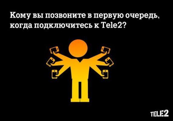 кому позвонить?