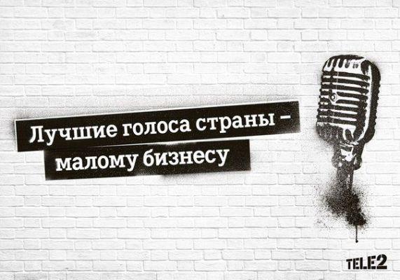 лучшие голоса