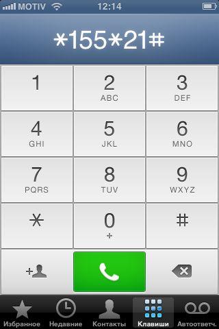 клавиши на экране для отключения свободы смс