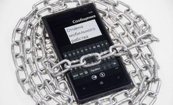 отмена мобильного рабства теле2