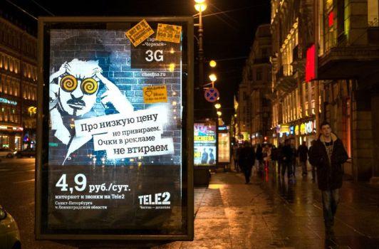 на улице реклама