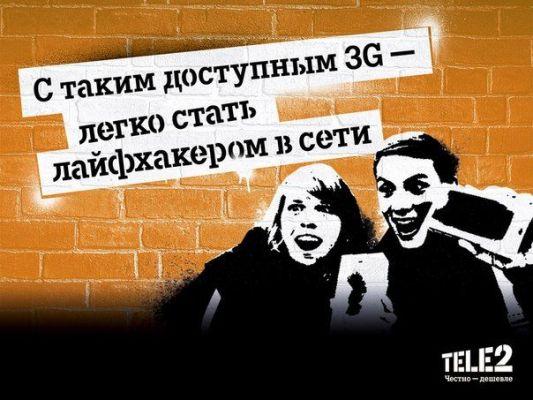 доступный 3g в москве