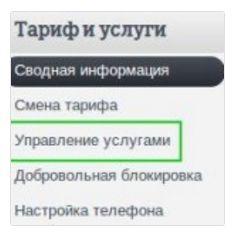 управление услугами ссылка