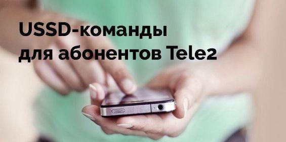 ussd команды для телефона