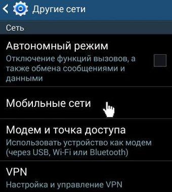мобильные сети на андроиде