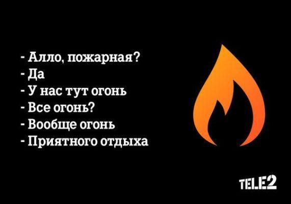 добавить огонька теле2