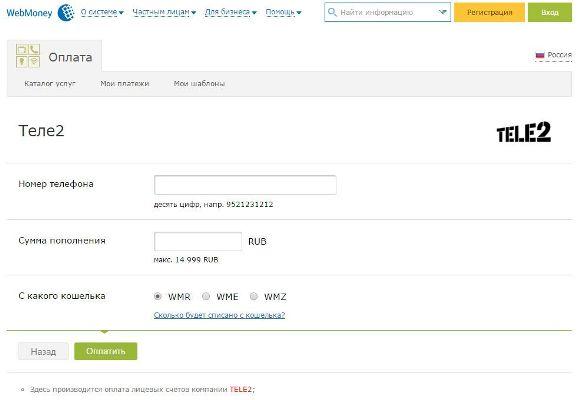 плата теле2 через вебмани