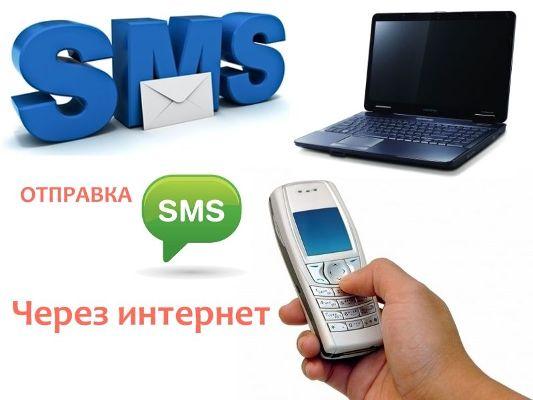 отправка смс через интернет теле2
