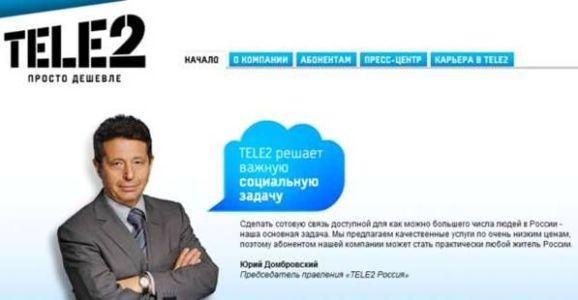 председатель правления теле2
