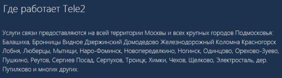 города теле2 московской области