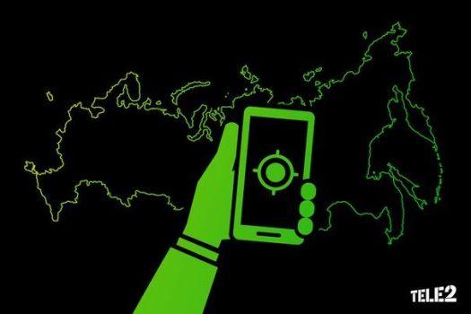 теле2 работает по всей россии
