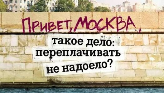 приветствие москвы теле2