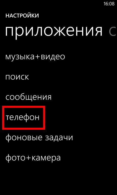 приложения телефон теле2