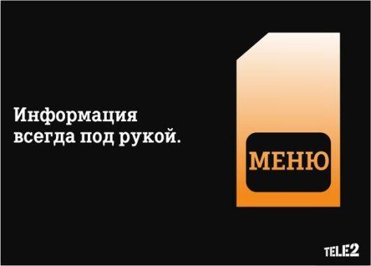 kak-otklyuchit-uslugu-znakomstva-na-tele2