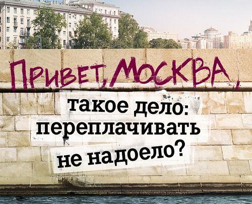 реклама привет москва