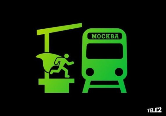 на поезд теле2 Москва