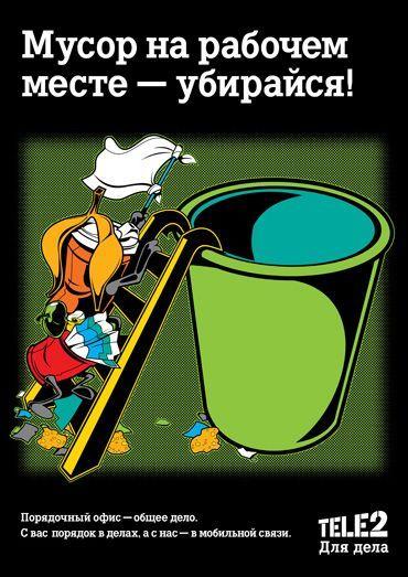 убираем мусор теле2