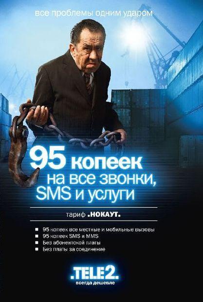 95 копеек на все вызовы теле2