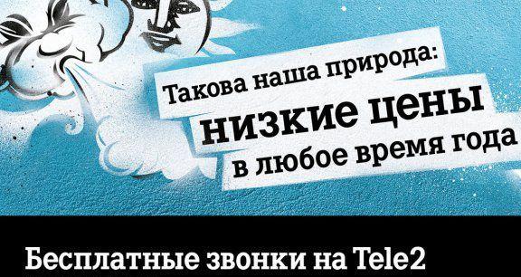 бесплатные звонки