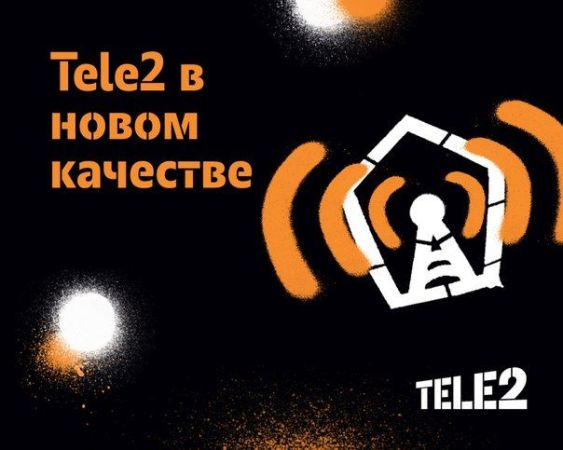 теле2 в новом качестве