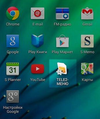 меню на экране