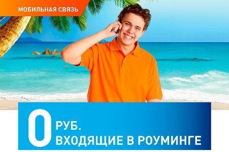 мобильная связь 0 рублей в роуминге