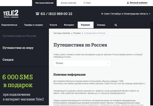 путешествие по россии с роумингом от теле2