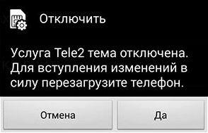 отключение темы через телефон