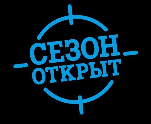 сезон теле2 открыт