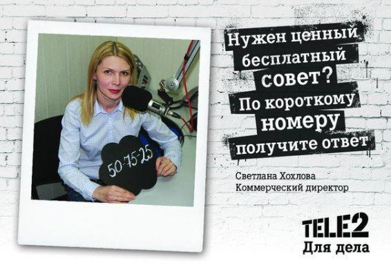 ком директор теле2
