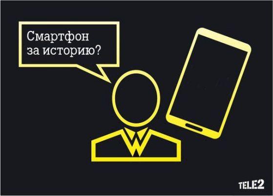 смартфон за историю